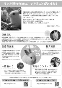 だるまうさぎレスキューチラシ(白黒)